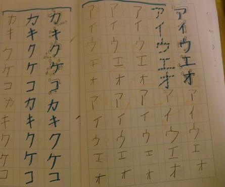 katakana20130717