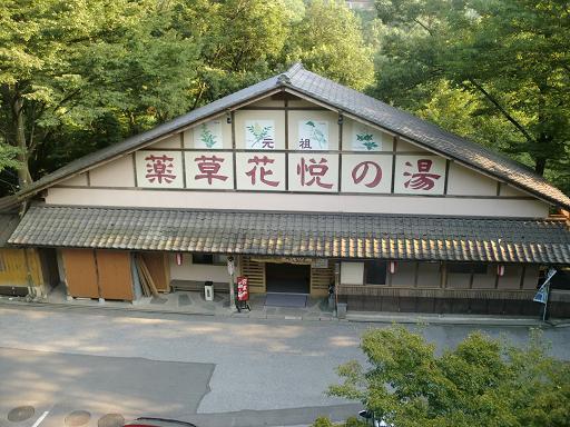 丸山鉱泉 温泉