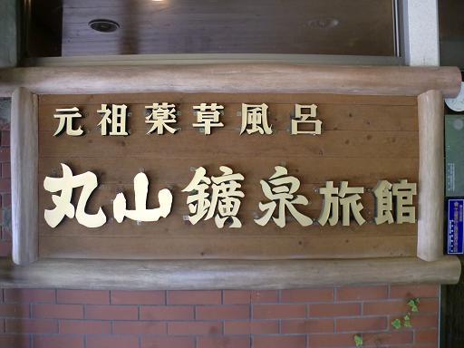 丸山鉱泉旅館1