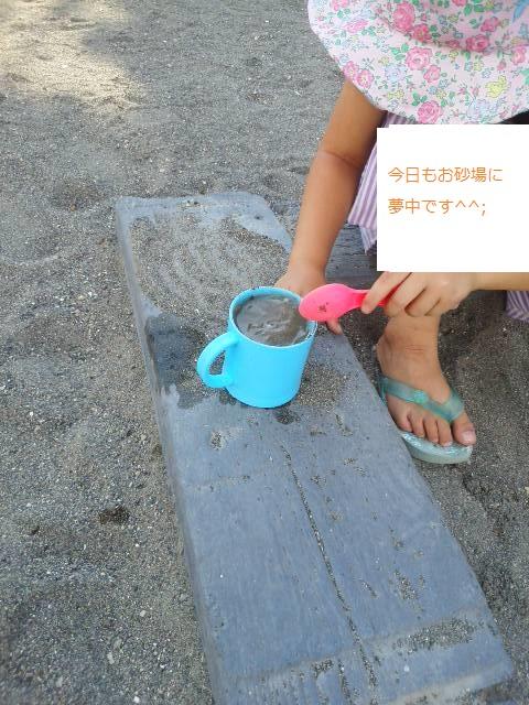 年中娘の夏休み